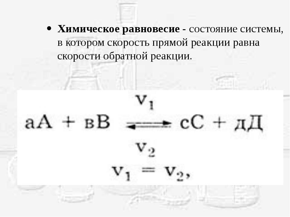 Химическое равновесие - состояние системы, в котором скорость прямой реакции...