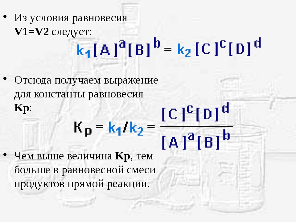 Из условия равновесия V1=V2 следует: Отсюда получаем выражение для константы...