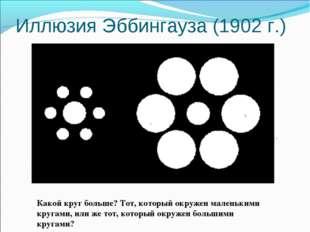 Иллюзия Эббингауза (1902 г.) Какой круг больше? Тот, который окружен маленьки