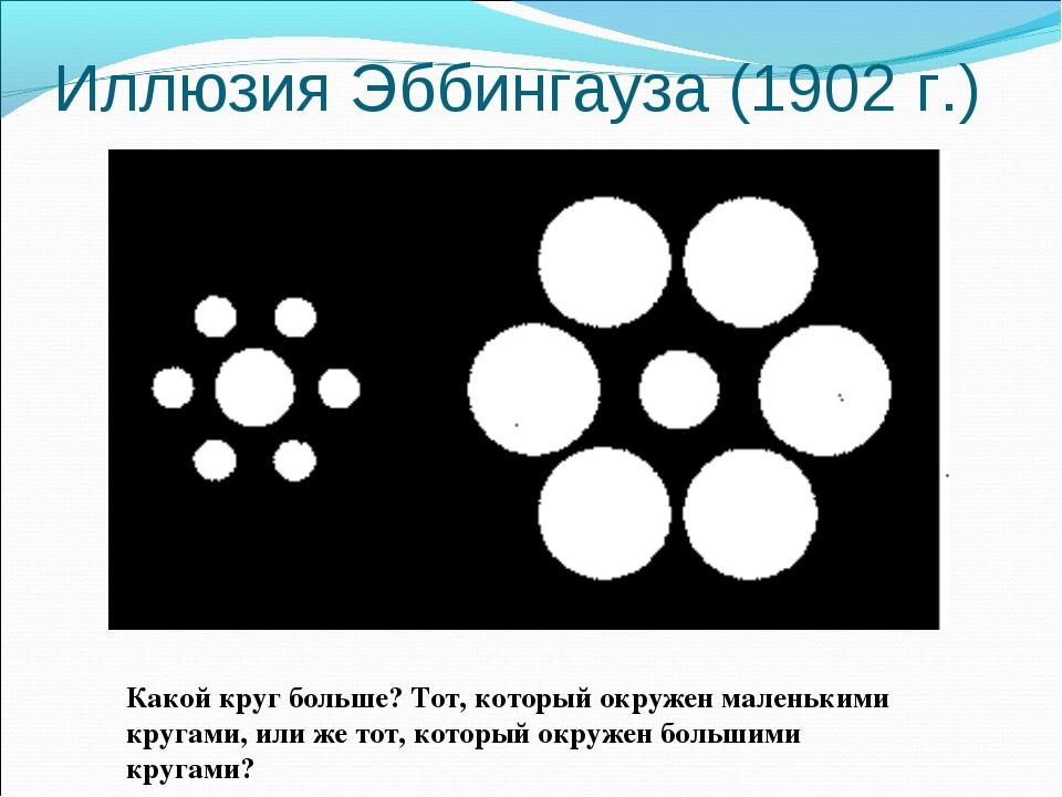 Иллюзия Эббингауза (1902 г.) Какой круг больше? Тот, который окружен маленьки...