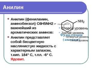 Анилин Анилин (фениламин, аминобензол) С6H5NH2 – важнейший из ароматических а