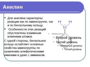 Анилин Для анилина характерны реакции как по аминогруппе, так и по бензольном