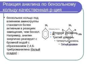 Реакция анилина по бензольному кольцу-качественная р-ция бензольное кольцо по