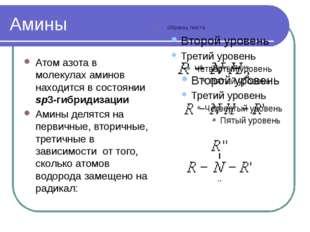Амины Атом азота в молекулах аминов находится в состоянии sp3-гибридизации Ам