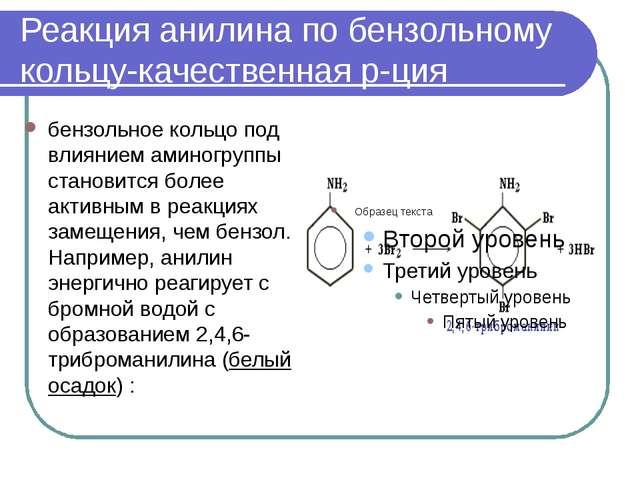 Реакция анилина по бензольному кольцу-качественная р-ция бензольное кольцо по...