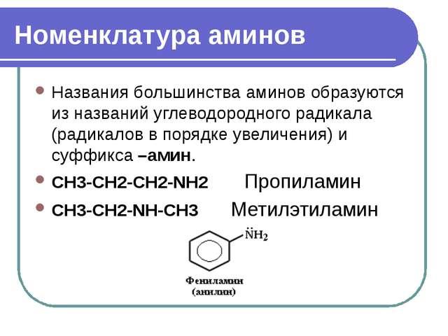 Номенклатура аминов Названия большинства аминов образуются из названий углево...