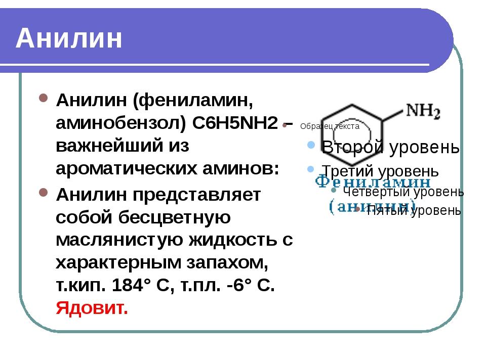 Анилин Анилин (фениламин, аминобензол) С6H5NH2 – важнейший из ароматических а...