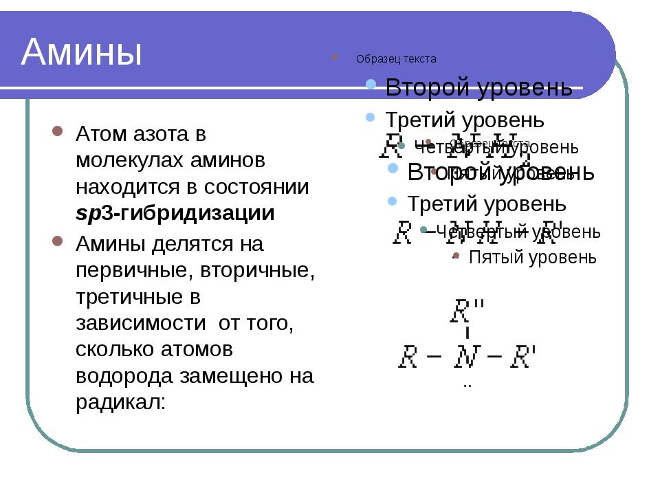 Амины Атом азота в молекулах аминов находится в состоянии sp3-гибридизации Ам...