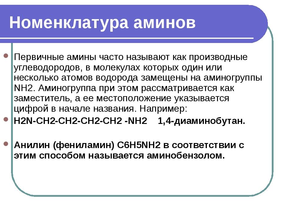 Номенклатура аминов Первичные амины часто называют как производные углеводоро...