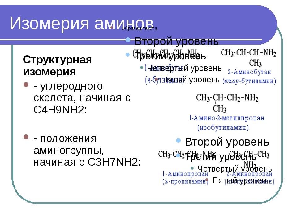 Изомерия аминов Структурная изомерия - углеродного скелета, начиная с С4H9NH2...