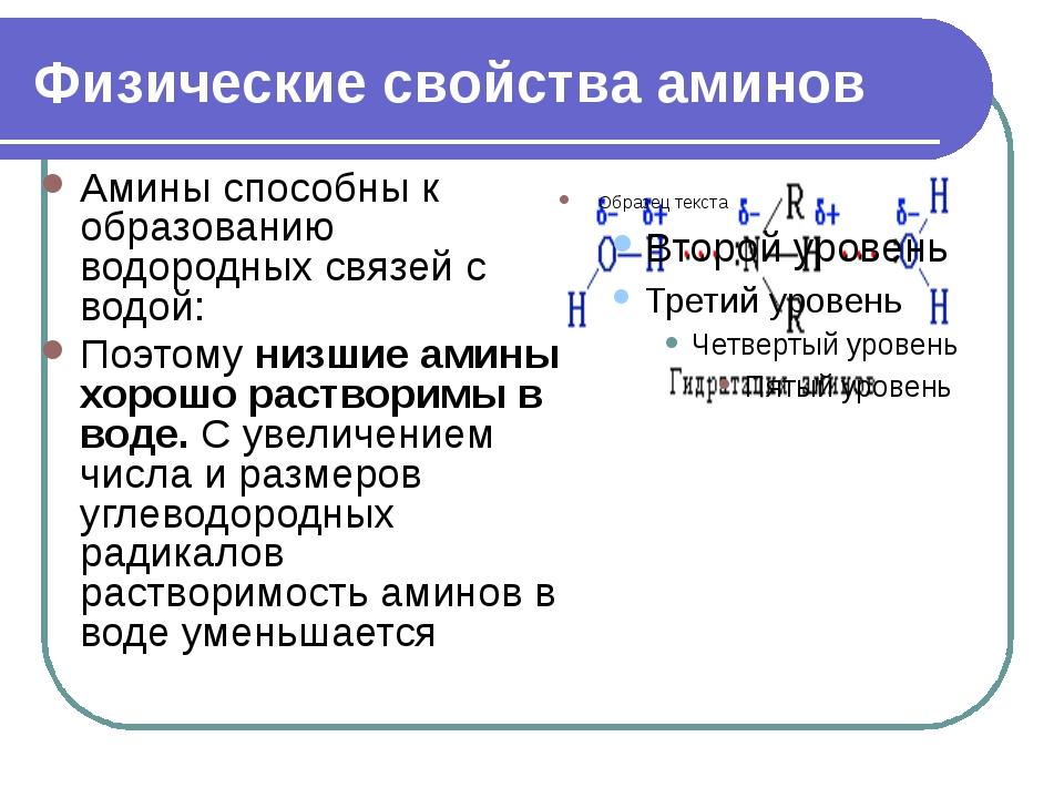 Физические свойства аминов Амины способны к образованию водородных связей с в...