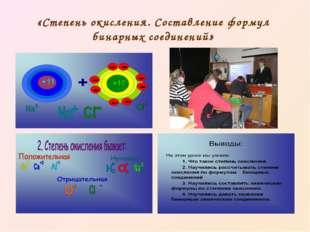«Степень окисления. Составление формул бинарных соединений»