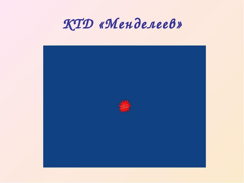 КТД «Менделеев»