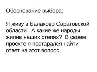 Обоснование выбора: Я живу в Балаково Саратовской области . А какие же народы