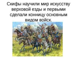 Скифы научили мир искусству верховой езды и первыми сделали конницу основным
