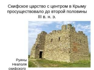 Скифское царство с центром в Крыму просуществовало до второй половины IIIв.