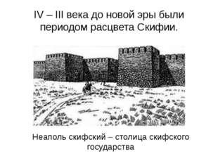 IV – III века до новой эры были периодом расцвета Скифии. Неаполь скифский –