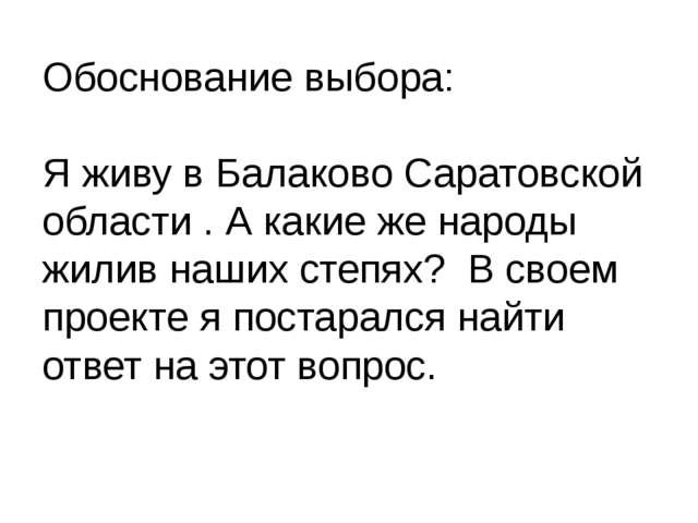 Обоснование выбора: Я живу в Балаково Саратовской области . А какие же народы...