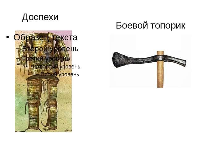 Доспехи Боевой топорик