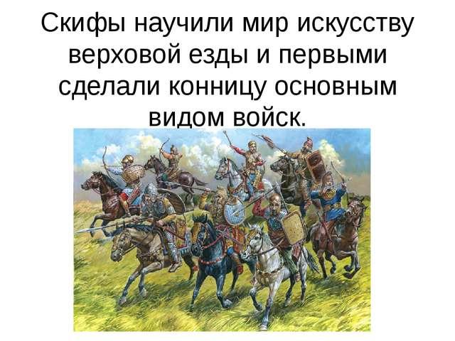 Скифы научили мир искусству верховой езды и первыми сделали конницу основным...