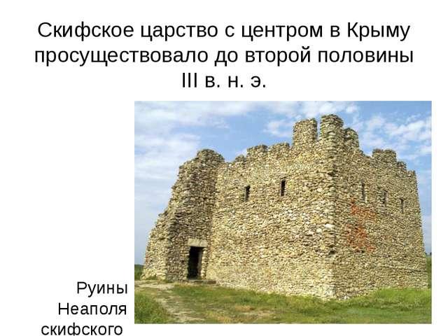 Скифское царство с центром в Крыму просуществовало до второй половины IIIв....