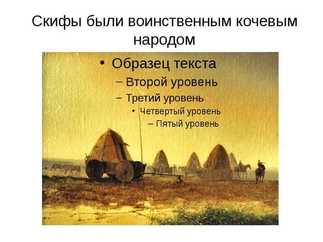 Скифы были воинственным кочевым народом