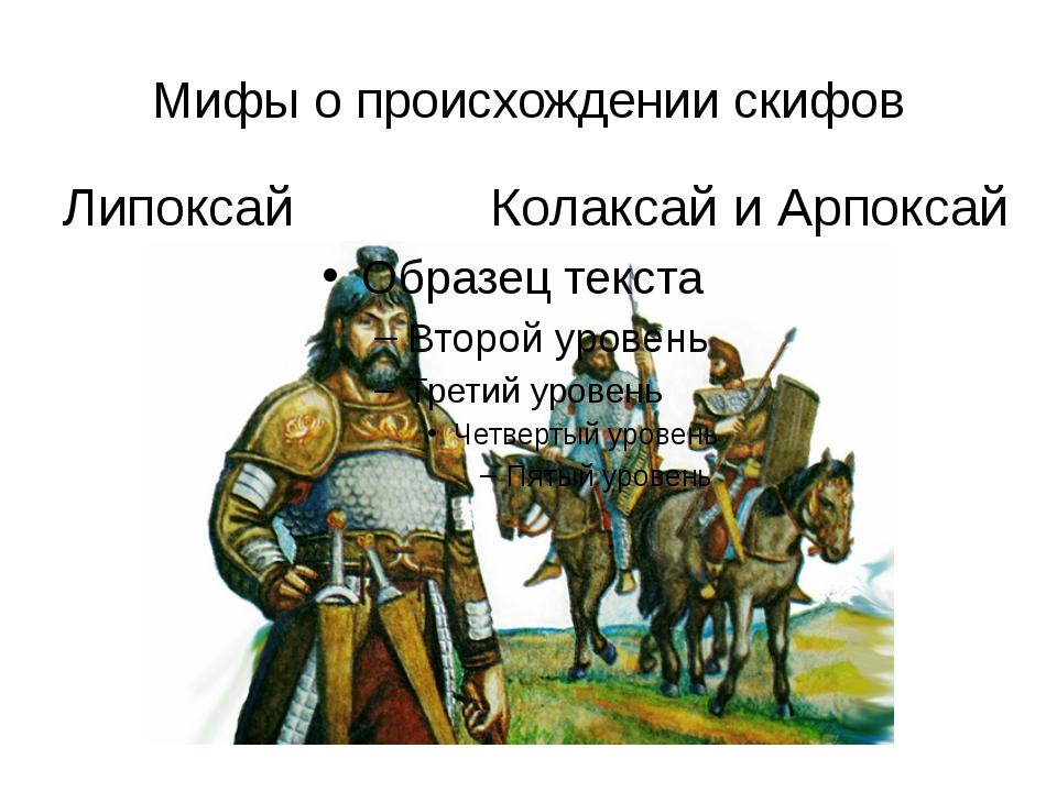 Мифы о происхождении скифов Колаксай и Арпоксай Липоксай