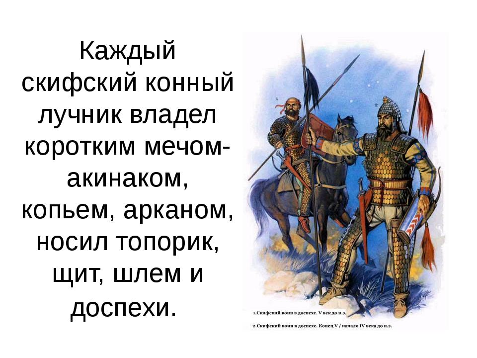Каждый скифский конный лучник владел коротким мечом-акинаком, копьем, арканом...