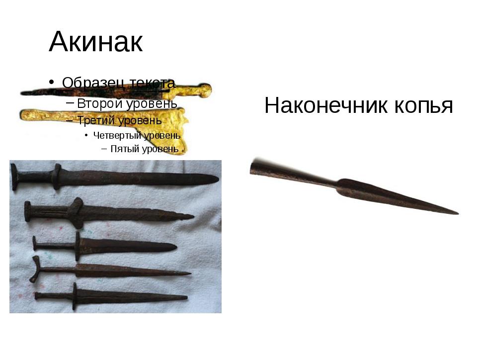 Акинак Наконечник копья