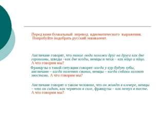 Перед вами буквальный перевод идиоматического выражения. Попробуйте подобрат