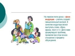 На первом этапе урока – фаза индукции – учитель создаёт эмоциональный настро
