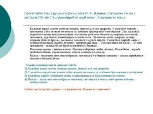 Прочитайте текст русского философа И. А. Ильина. Согласны ли вы с автором? В