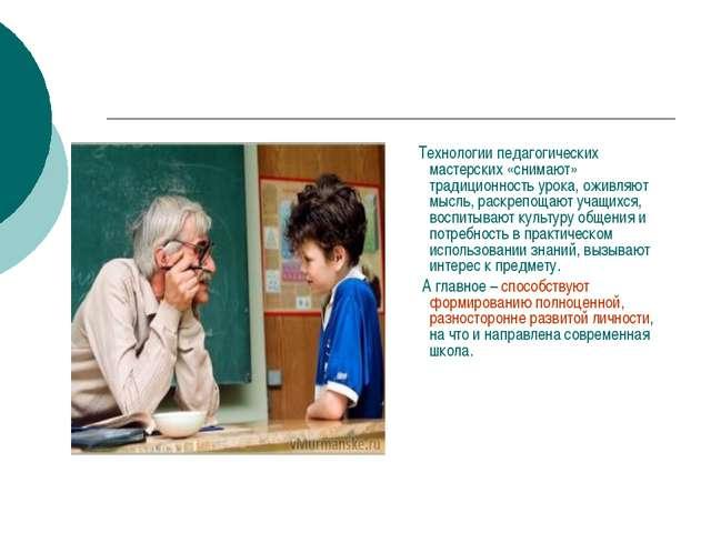 Технологии педагогических мастерских «снимают» традиционность урока, оживляю...