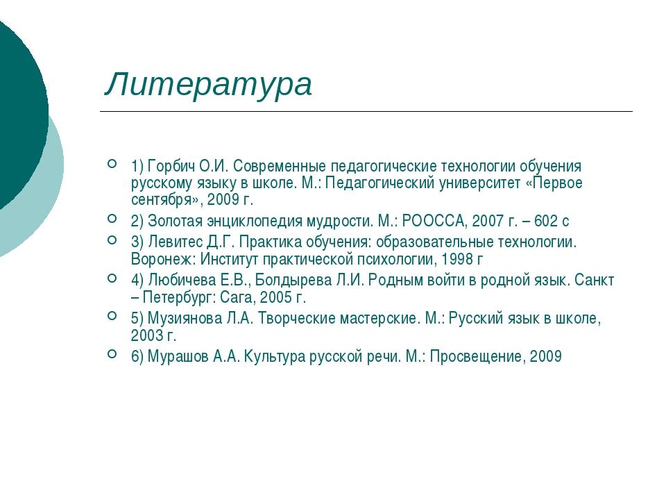 Литература 1) Горбич О.И. Современные педагогические технологии обучения русс...