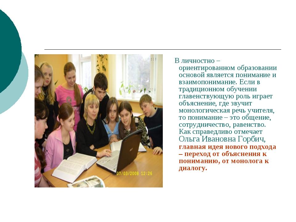 В личностно – ориентированном образовании основой является понимание и взаим...
