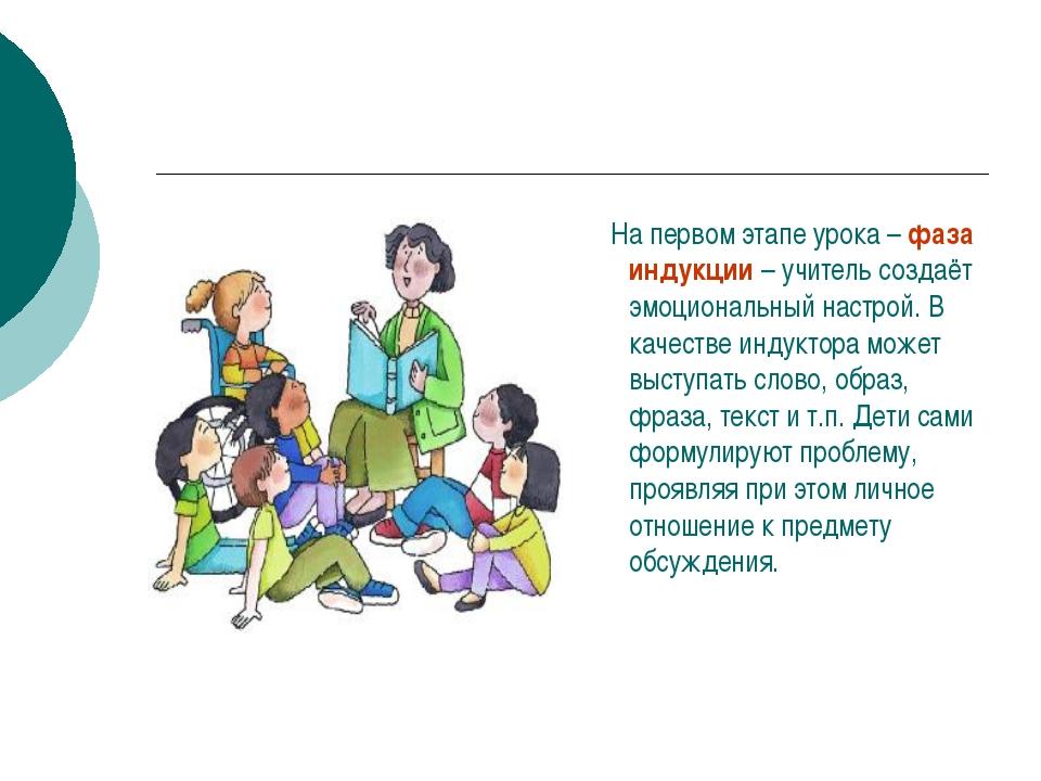 На первом этапе урока – фаза индукции – учитель создаёт эмоциональный настро...