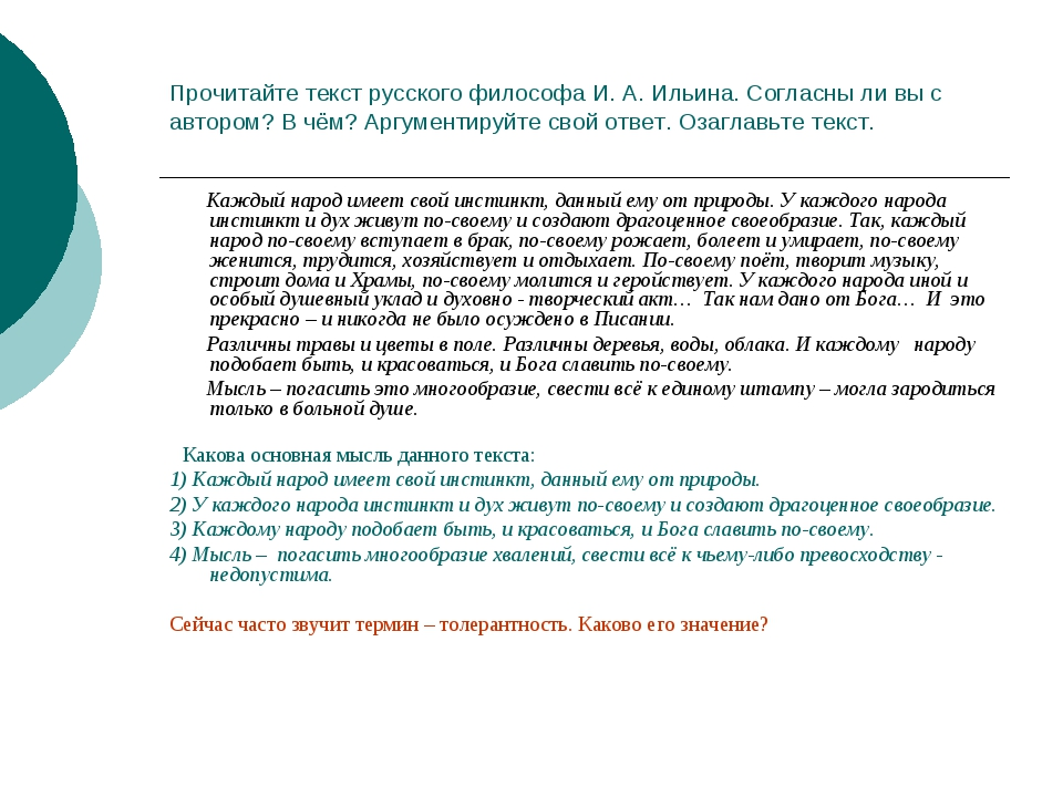Прочитайте текст русского философа И. А. Ильина. Согласны ли вы с автором? В...