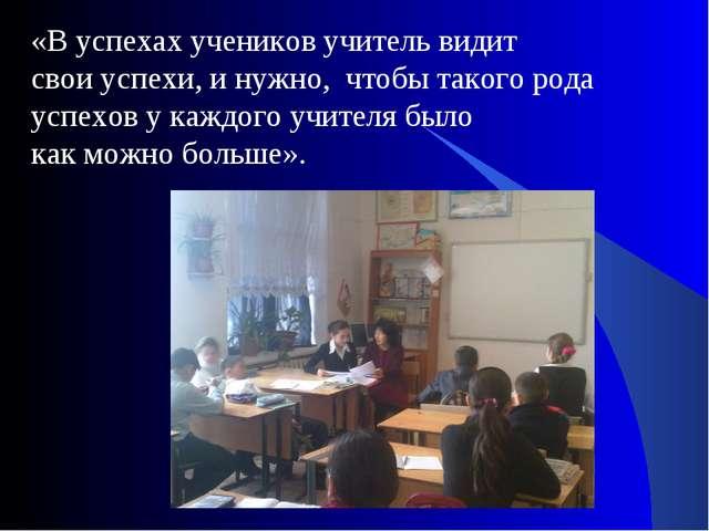 «В успехах учеников учитель видит свои успехи, и нужно, чтобы такого рода усп...