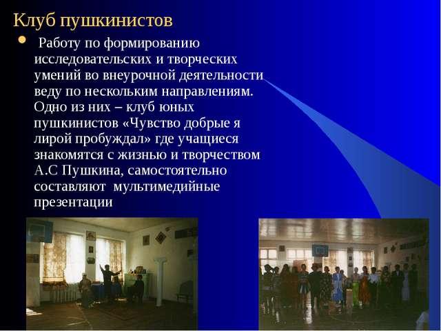 Клуб пушкинистов Работу по формированию исследовательских и творческих умений...