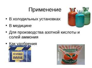 Применение В холодильных установках В медицине Для производства азотной кисло