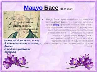 Мацуо Басе(1644-1694) Мацуо Басе- признанный Мастер японской поэзии.Хокку Б