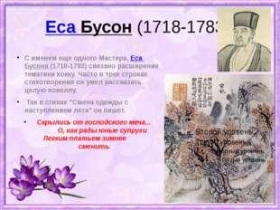 Еса Бусон(1718-1783) С именем еще одного Мастера,Еса Бусона(1718-1783) свя