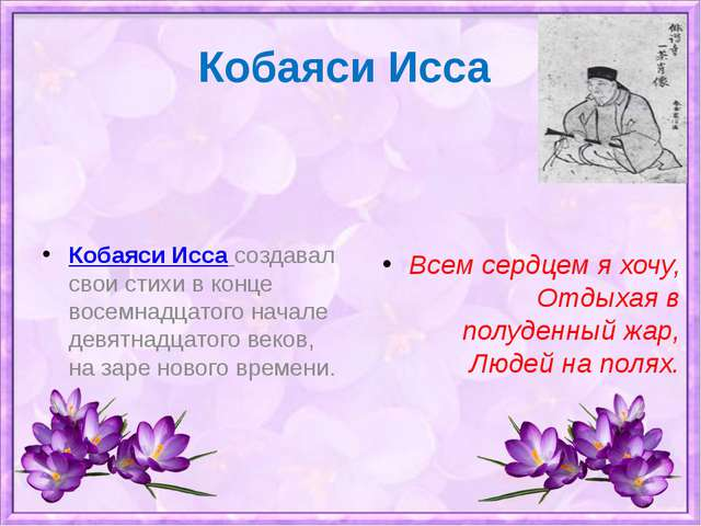 Кобаяси Исса Кобаяси Иссасоздавал свои стихи в конце восемнадцатого начале...