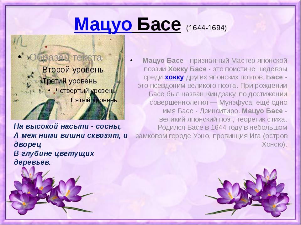 Мацуо Басе(1644-1694) Мацуо Басе- признанный Мастер японской поэзии.Хокку Б...