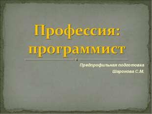 Предпрофильная подготовка Шаронова С.М.