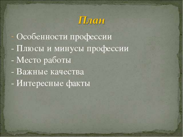 Особенности профессии - Плюсы и минусы профессии - Место работы - Важные каче...