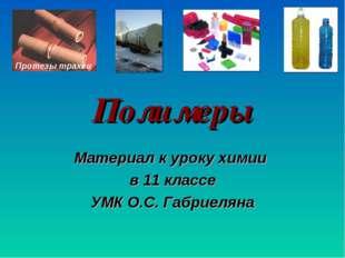 Полимеры Материал к уроку химии в 11 классе УМК О.С. Габриеляна Протезы трахеи
