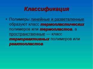 Классификация Полимеры линейные и разветвленные образуют класс термопластичес