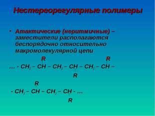 Нестереорегулярные полимеры Атактические (неритмичные) – заместители располаг
