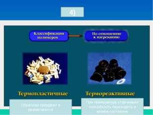 4) Обратимо твердеют и размягчаются При температуре утрачивают способность пе